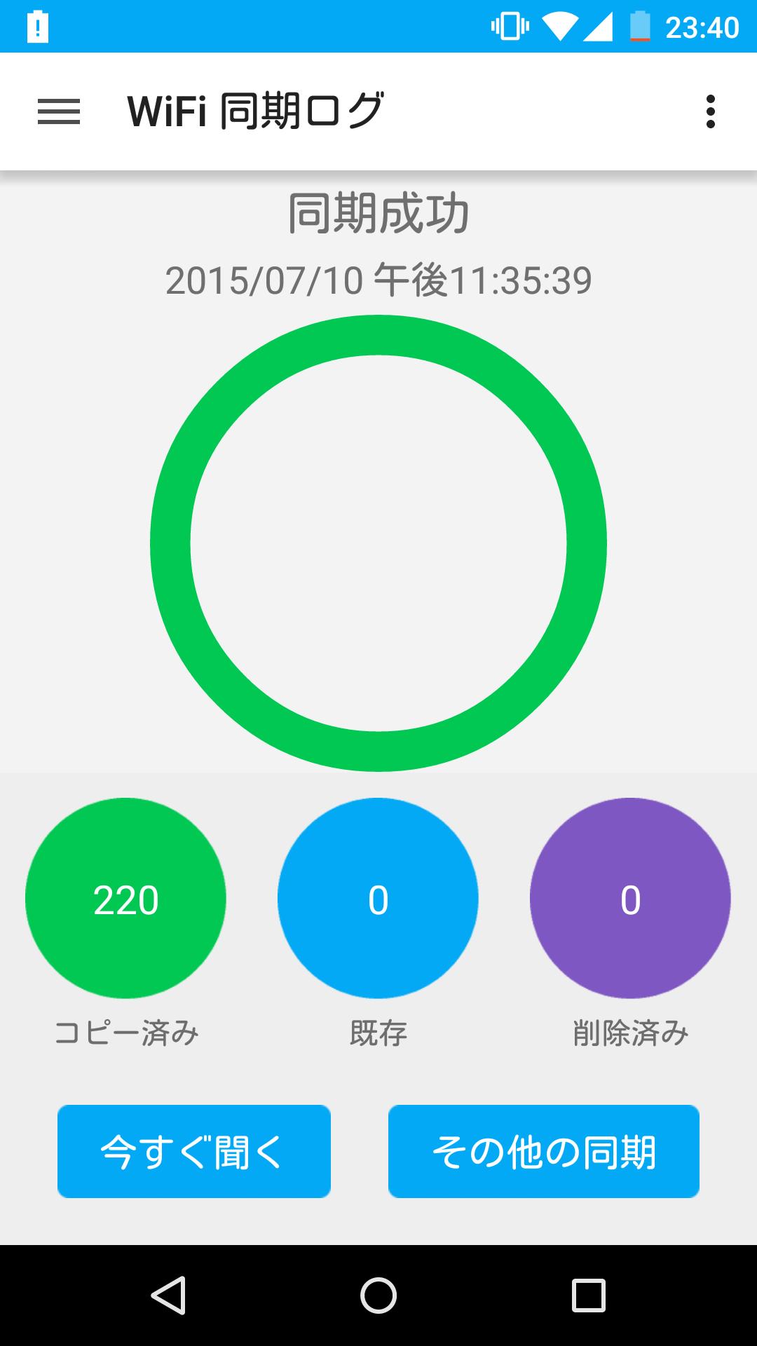 Screenshot_2015-07-10-23-40-45