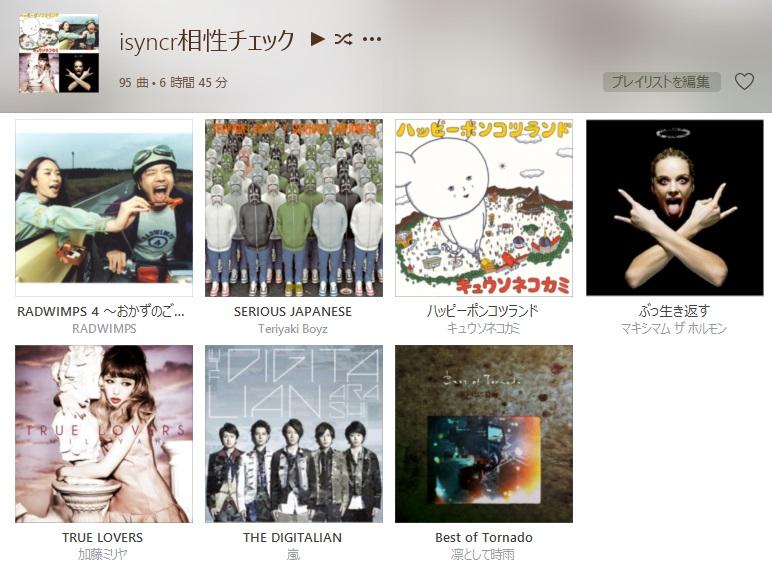 isyncr