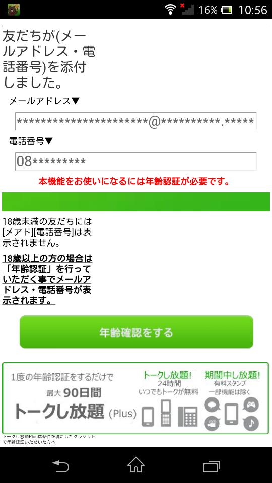 Screenshot_2015-09-22-10-56-17