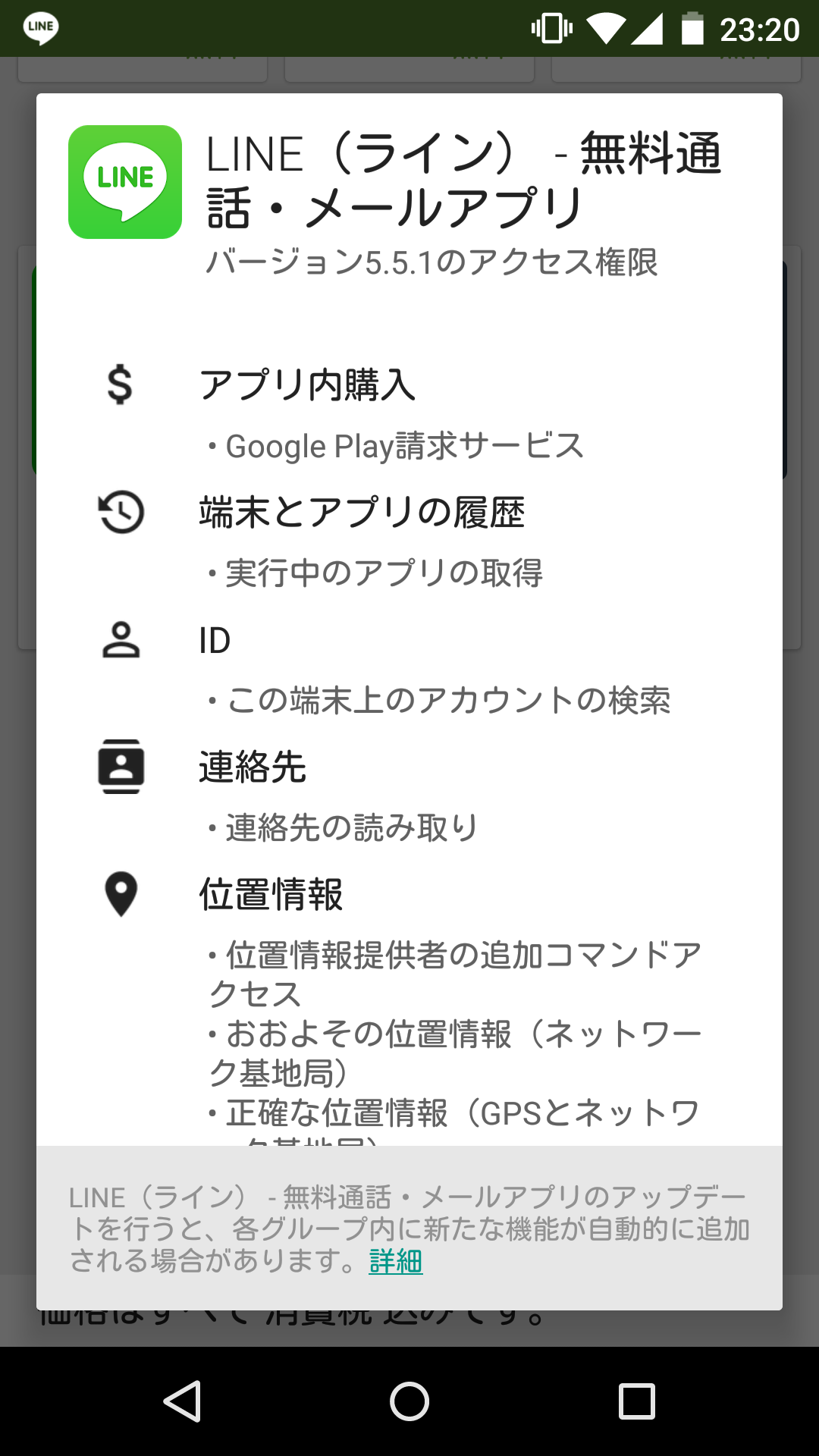 Screenshot_2015-10-11-23-20-40