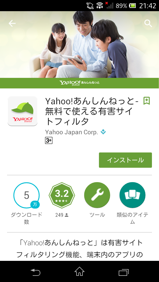 Screenshot_2015-10-23-21-42-38