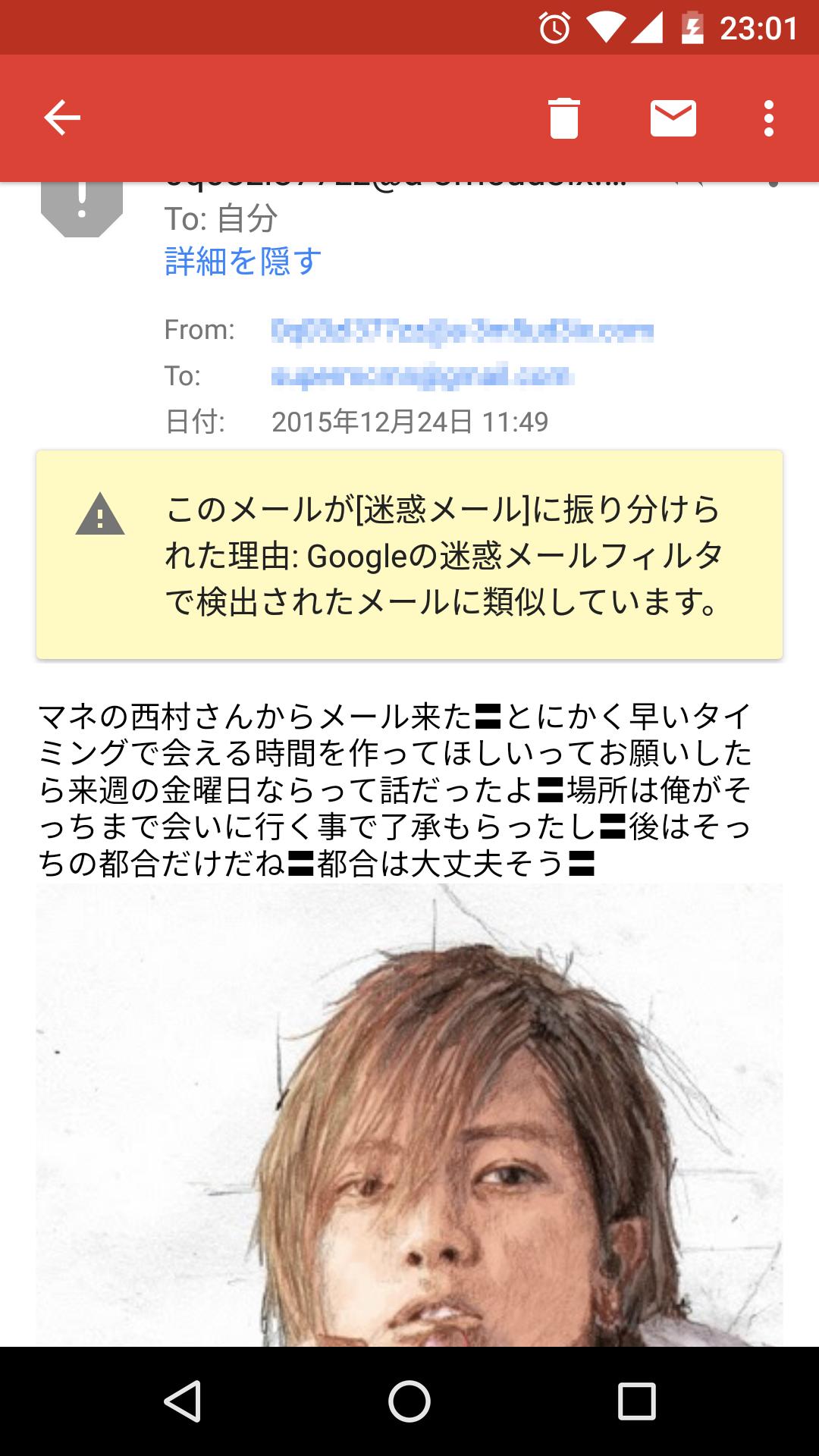 Screenshot_20151227-230134