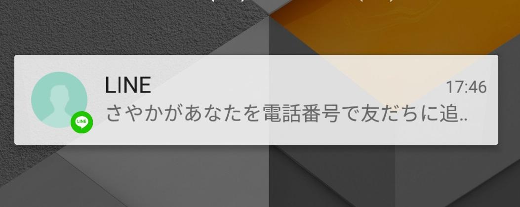 Screenshot_20160121-191537