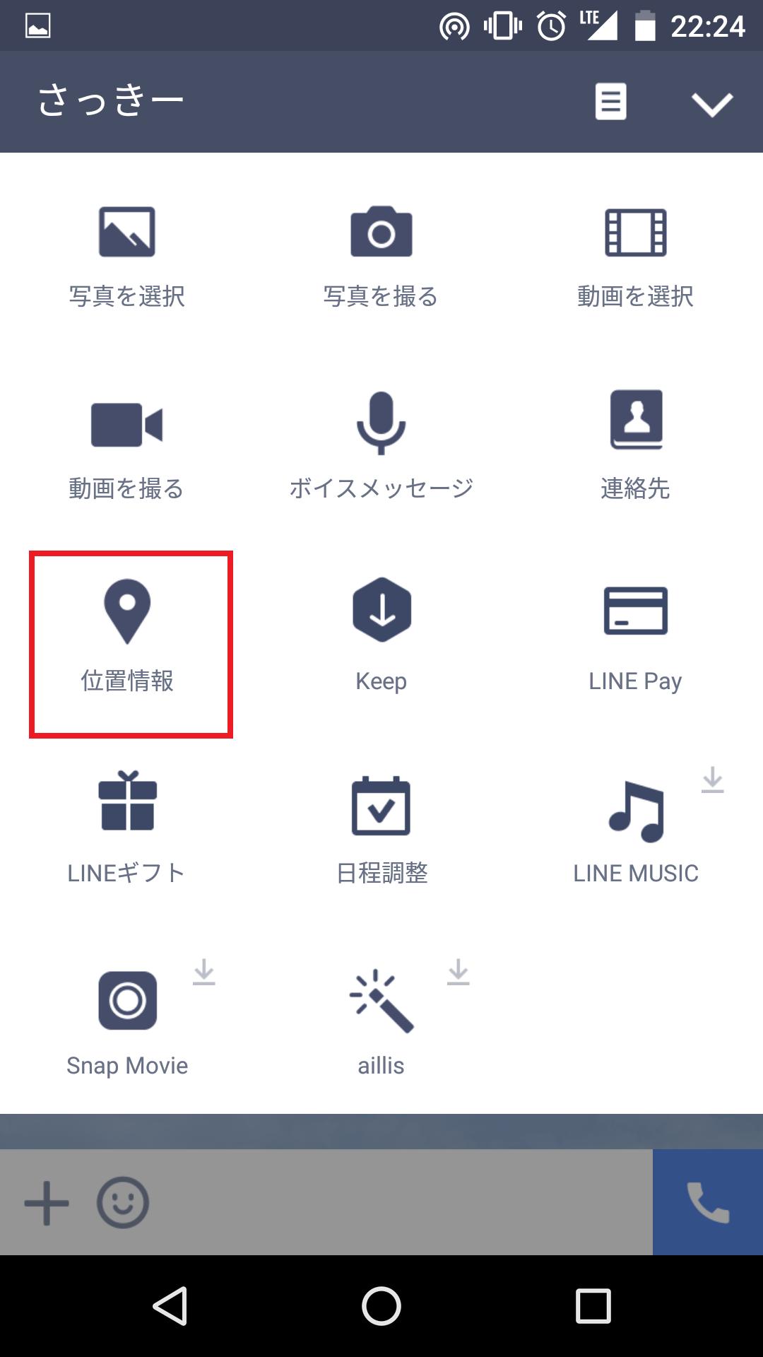 Screenshot_20160207-222412