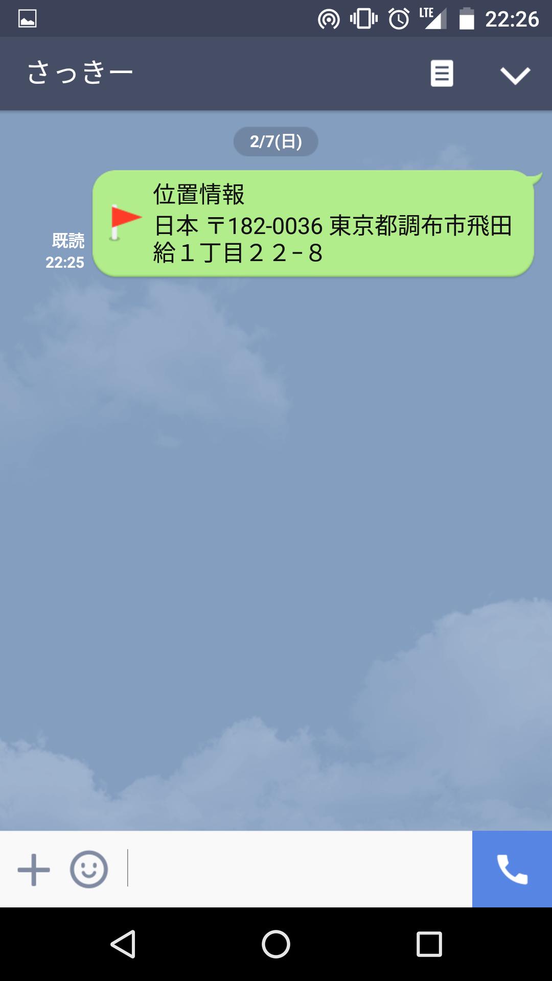 Screenshot_20160207-222606