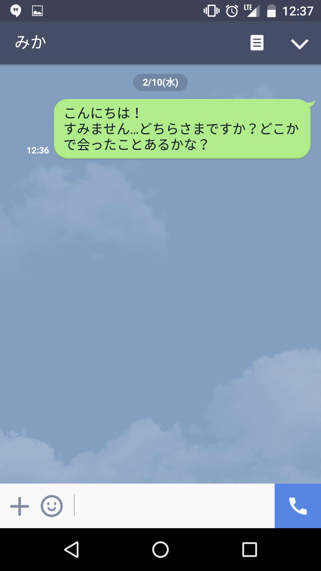 Screenshot_20160210-123725