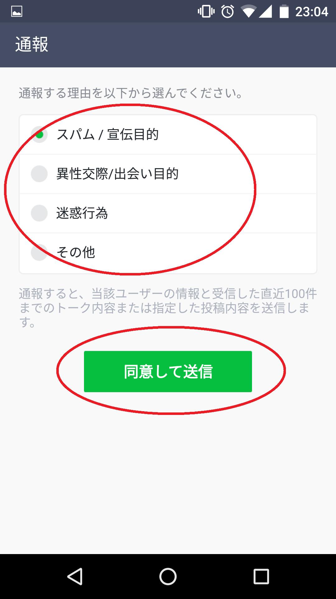 Screenshot_20160222-2304212