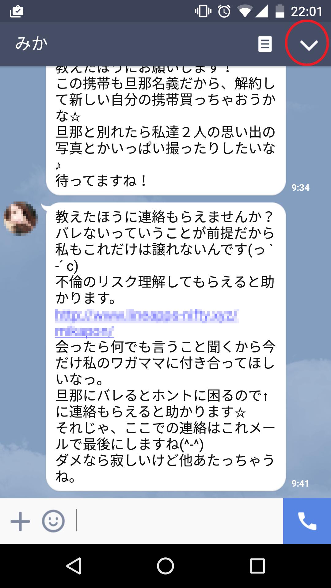 Screenshot_20160223-220152