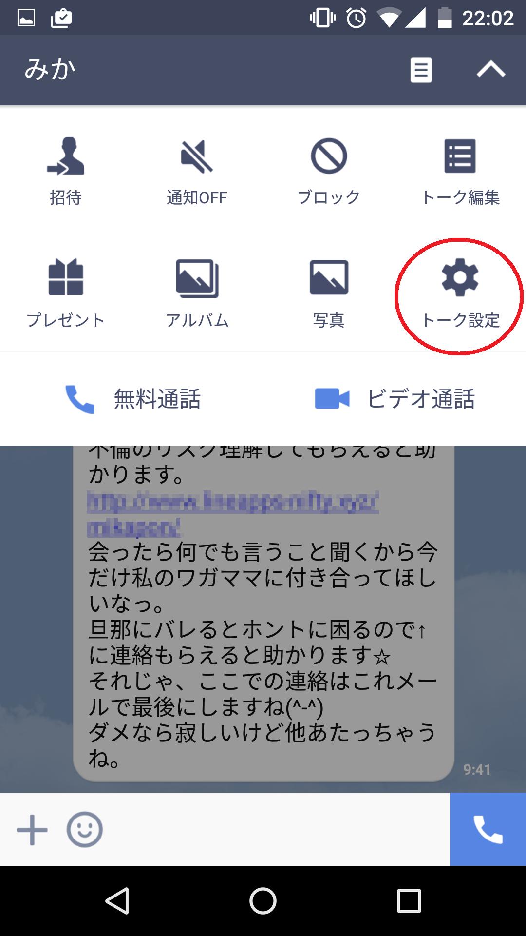 Screenshot_20160223-220202