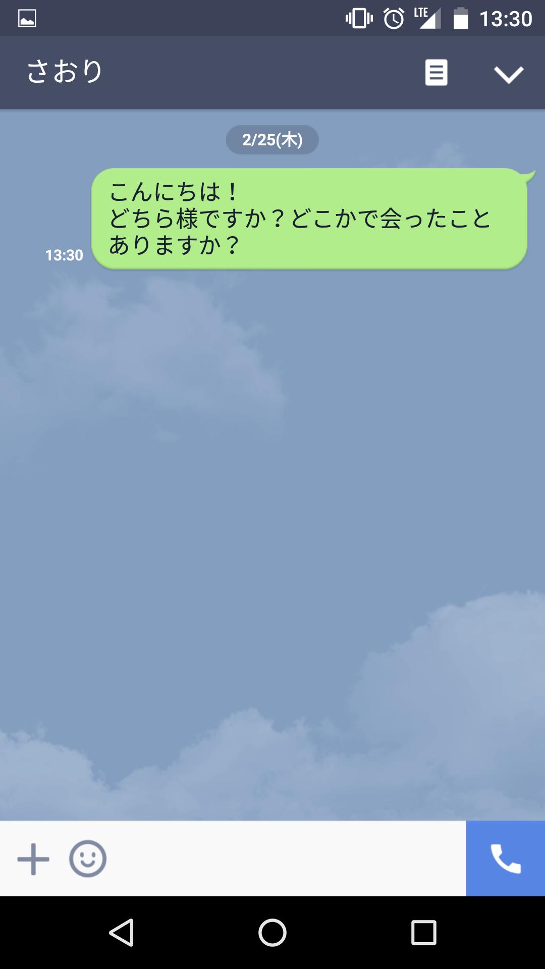Screenshot_20160225-133100