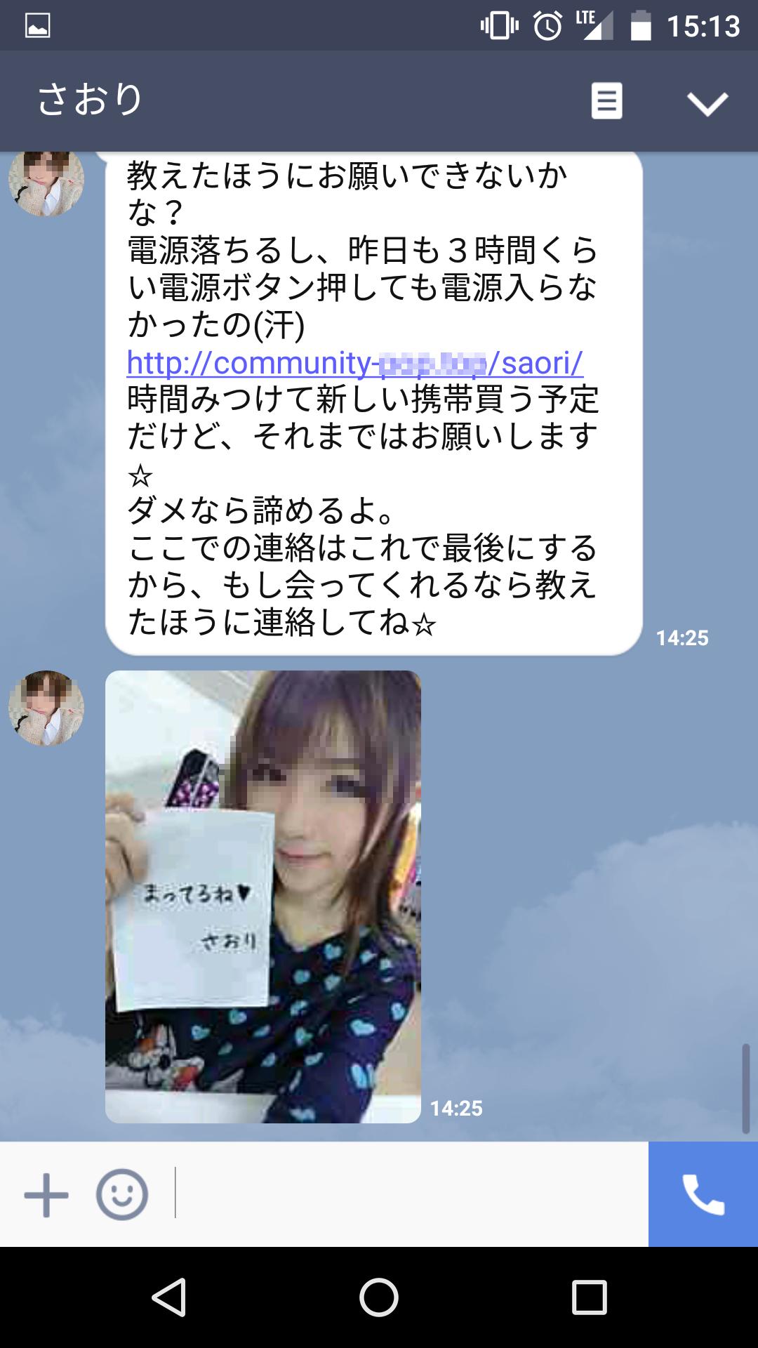 Screenshot_20160225-151331