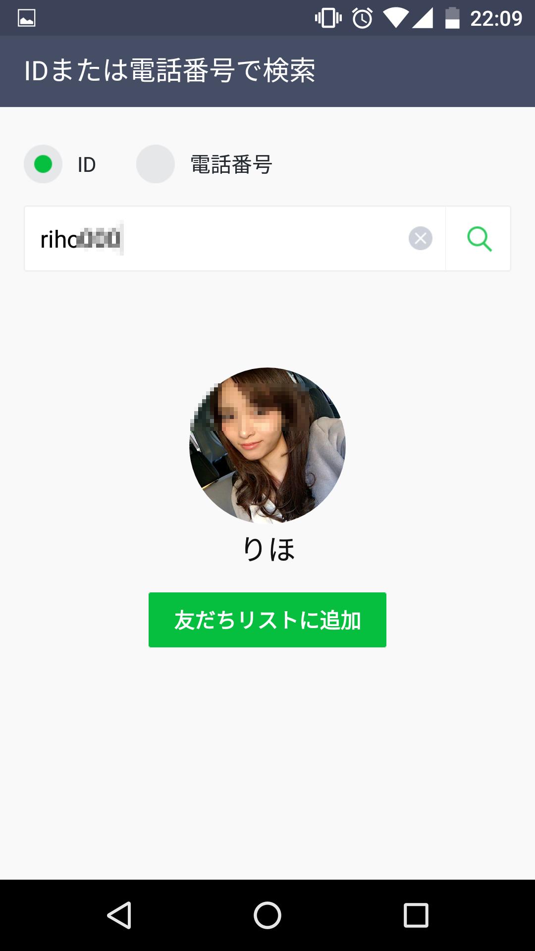 Screenshot_20160304-220937