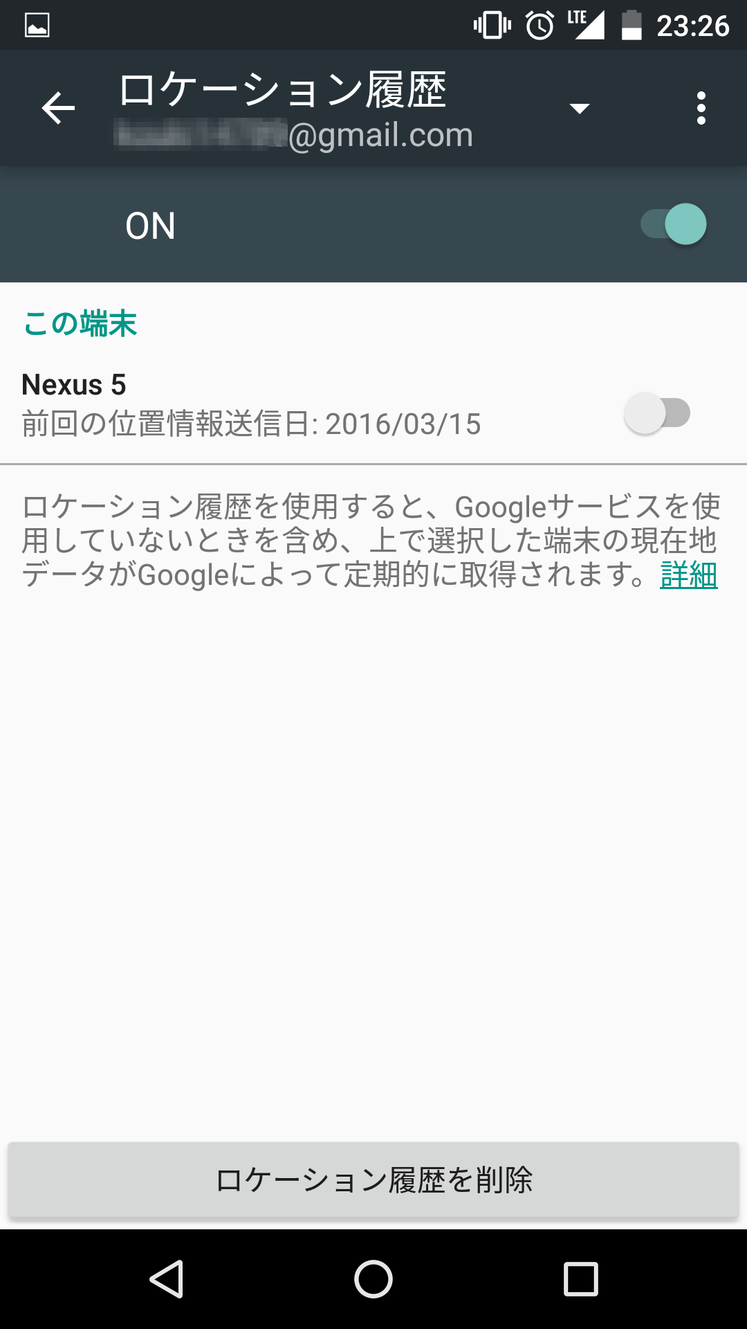 Screenshot_20160315-232601