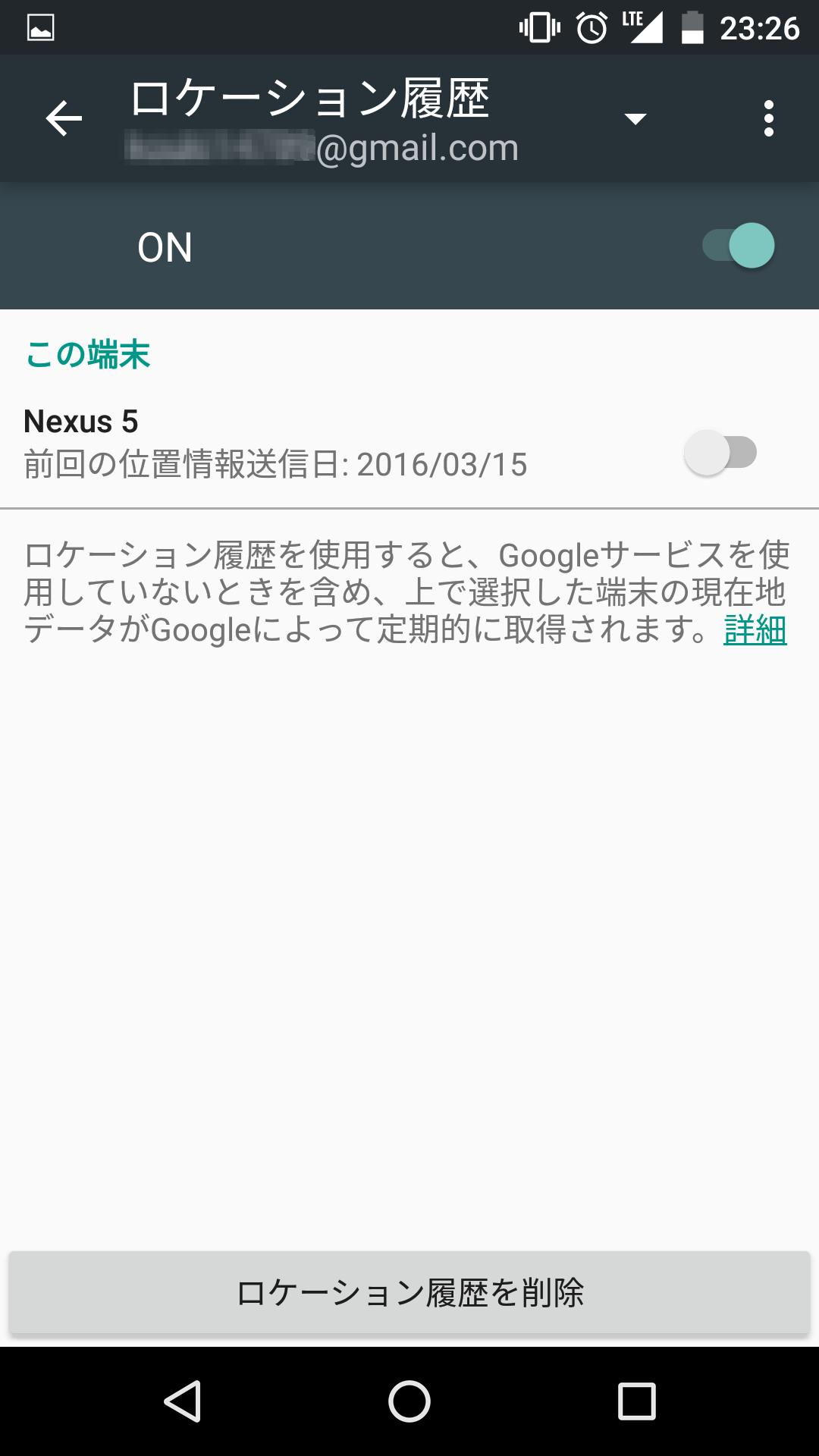 Screenshot_20160315-232601