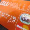 au解約後にau WALLETのカード残高を確認する方法