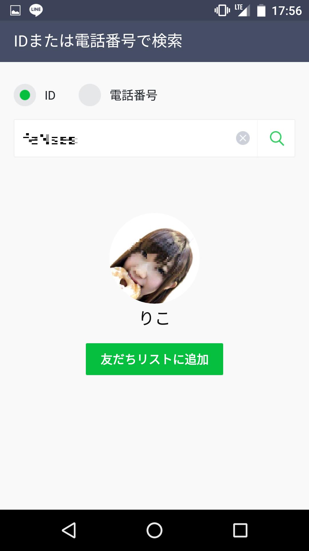 Screenshot_20160412-175628