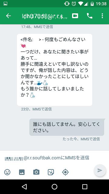 Screenshot_20160706-193853