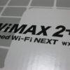WiMAXと無線LANルーターの接続方法【自宅の固定回線として使おう】