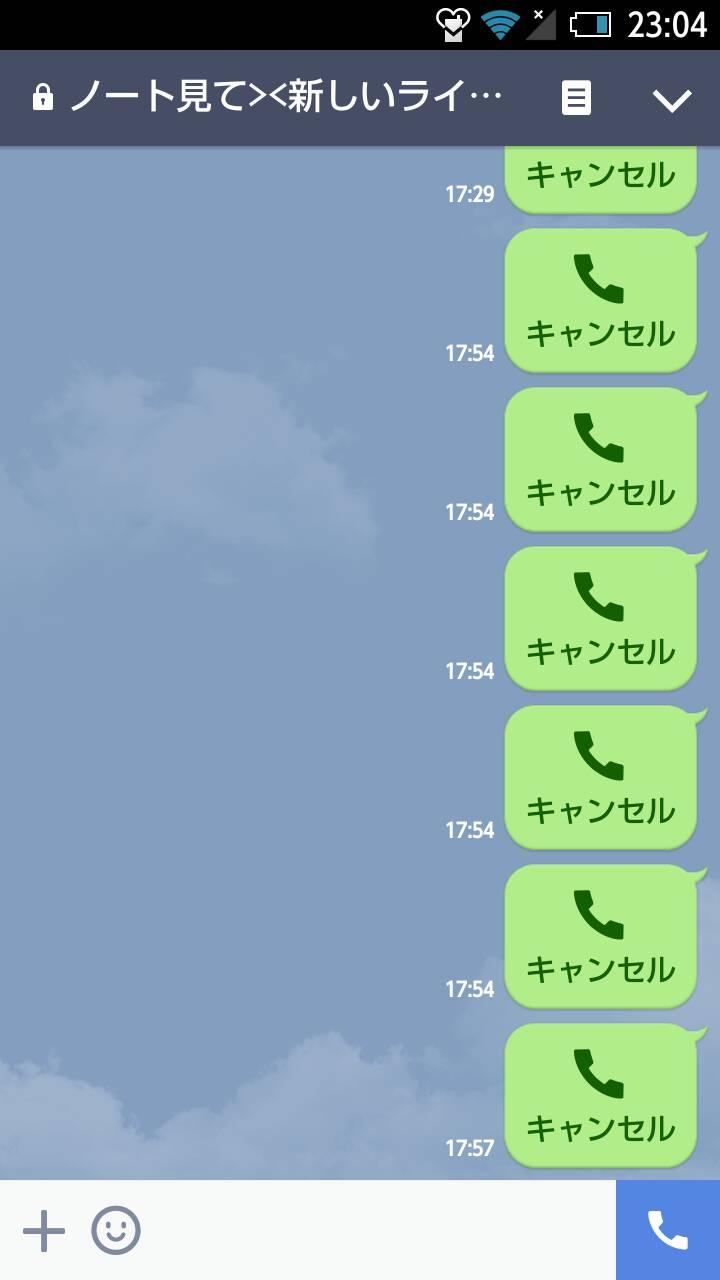 電話 不在 着信 line LINEで通知オフしてる相手から通話の着信が来たらどうなる?|LINEの使い方まとめ総合ガイド