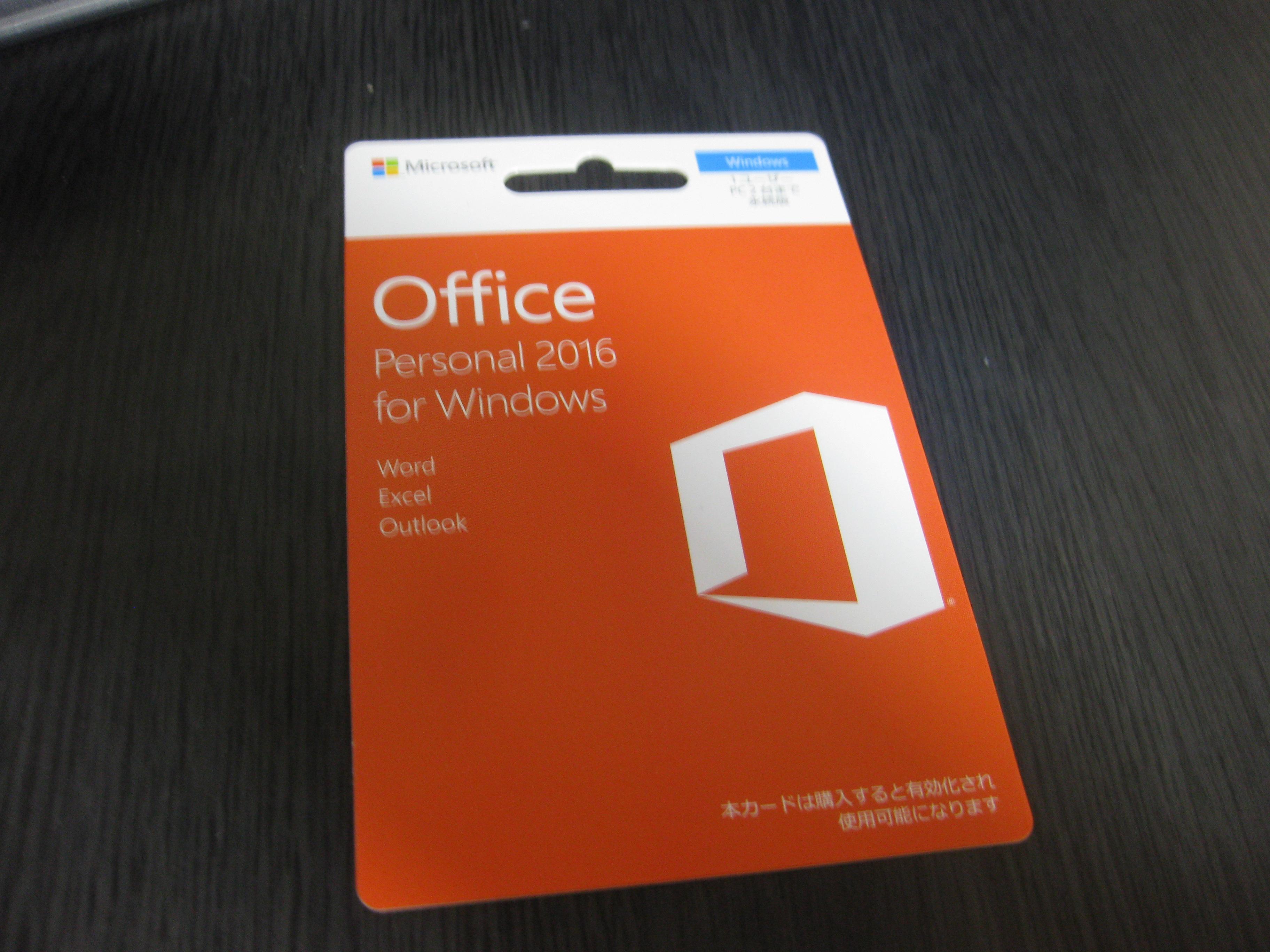 パッケージ 版 office