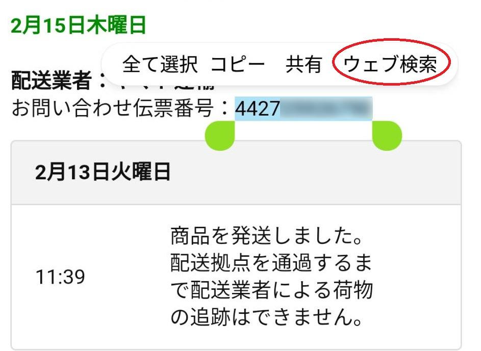 amazon 追跡 番号