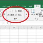 エクセルに元々引いてあるグレーの枠線を消す方法【Excel2016】