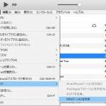 iTunesユーザー必見!いとも簡単にM4A(AAC)からMP3に変換する方法