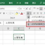 エクセルで入力した文字にふりがな(ルビ)を振る方法【Excel2016】