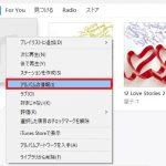 【iTunes】アルバムアートワーク(ジャケット写真)を手動で設定する方法