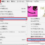 【iTunes】アルバムアートワーク(ジャケット写真)を自動で入手する3つの方法