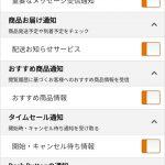 プッシュ通知の設定を変えたい!アプリ版Amazonからの通知を受け取り/解除する方法