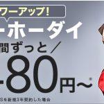 楽天モバイルを1年間使ってみた感想とメリット&デメリット【Rakuten Mobile】